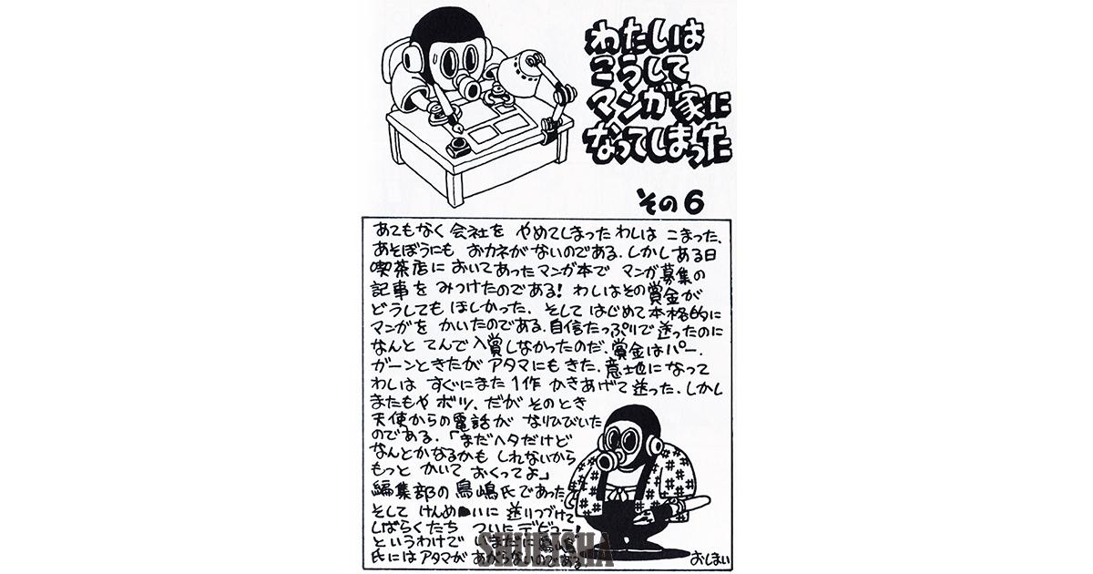 Presque toutes les œuvres d'Akira Toriyama – Semaine du 4 au 10 janvier 2021