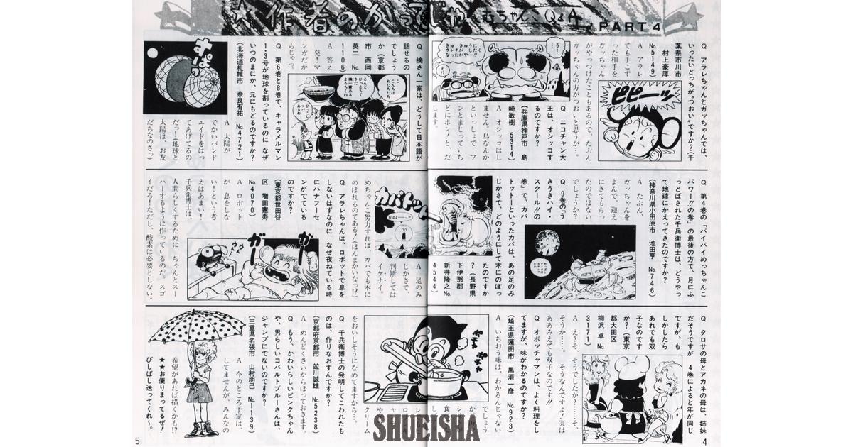 Toriyama FAQ Dr Slump