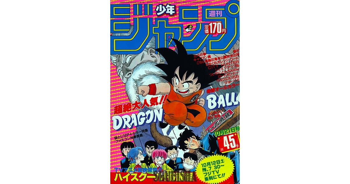 Goku et Jackie Choun