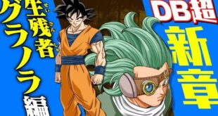 Dragon Ball Super - Goku et Granola