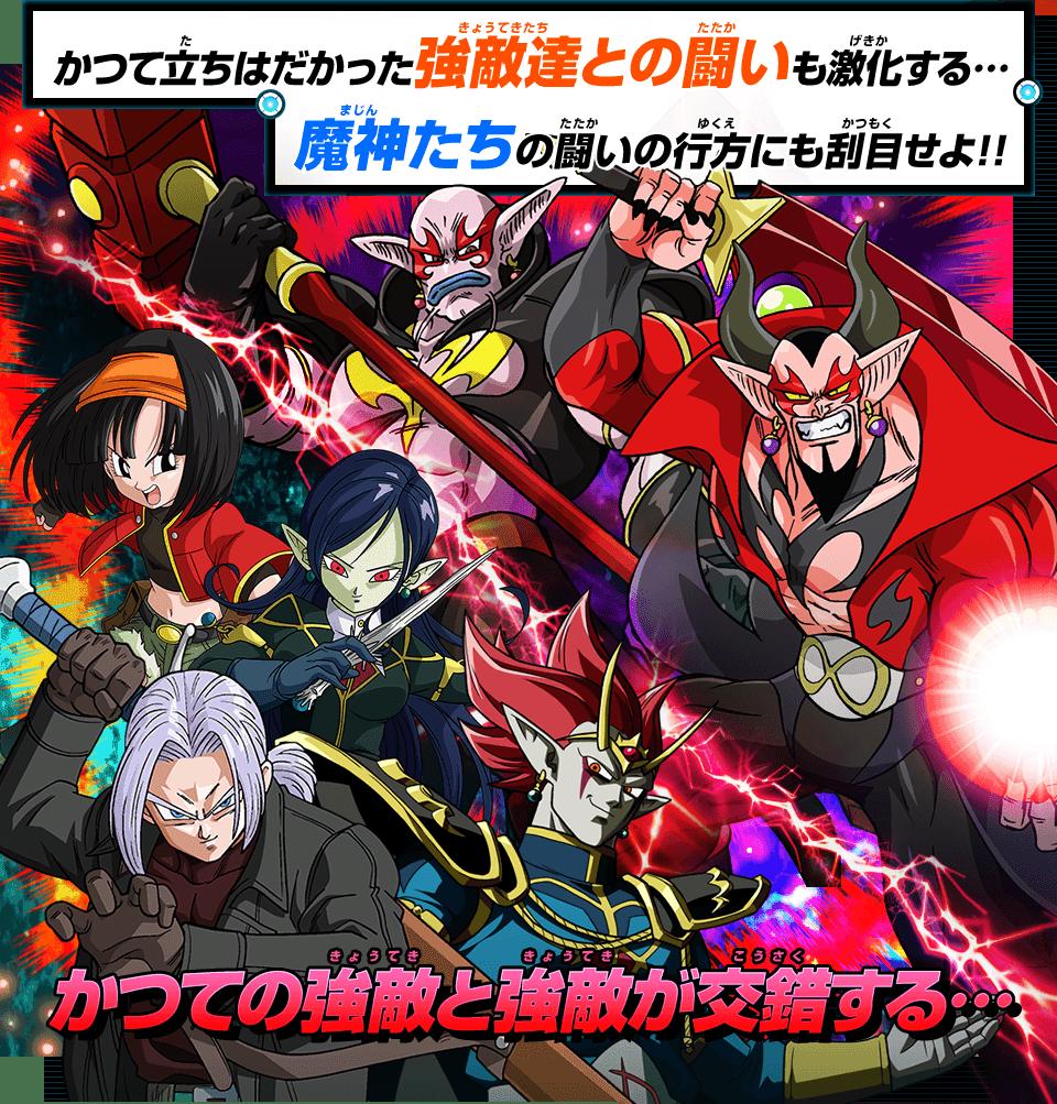 Super Dragon Ball Heroes Big Bang Mission 6