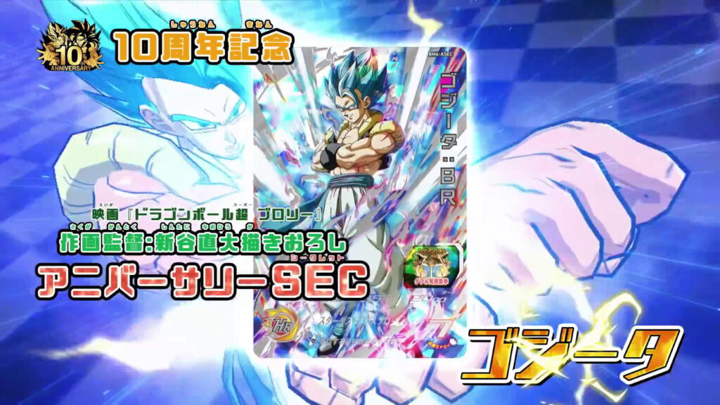 SDBH BBM6 CARD SEC - Gogeta Super Saiyan Blue (SSGSS) par Naohiro Shintani