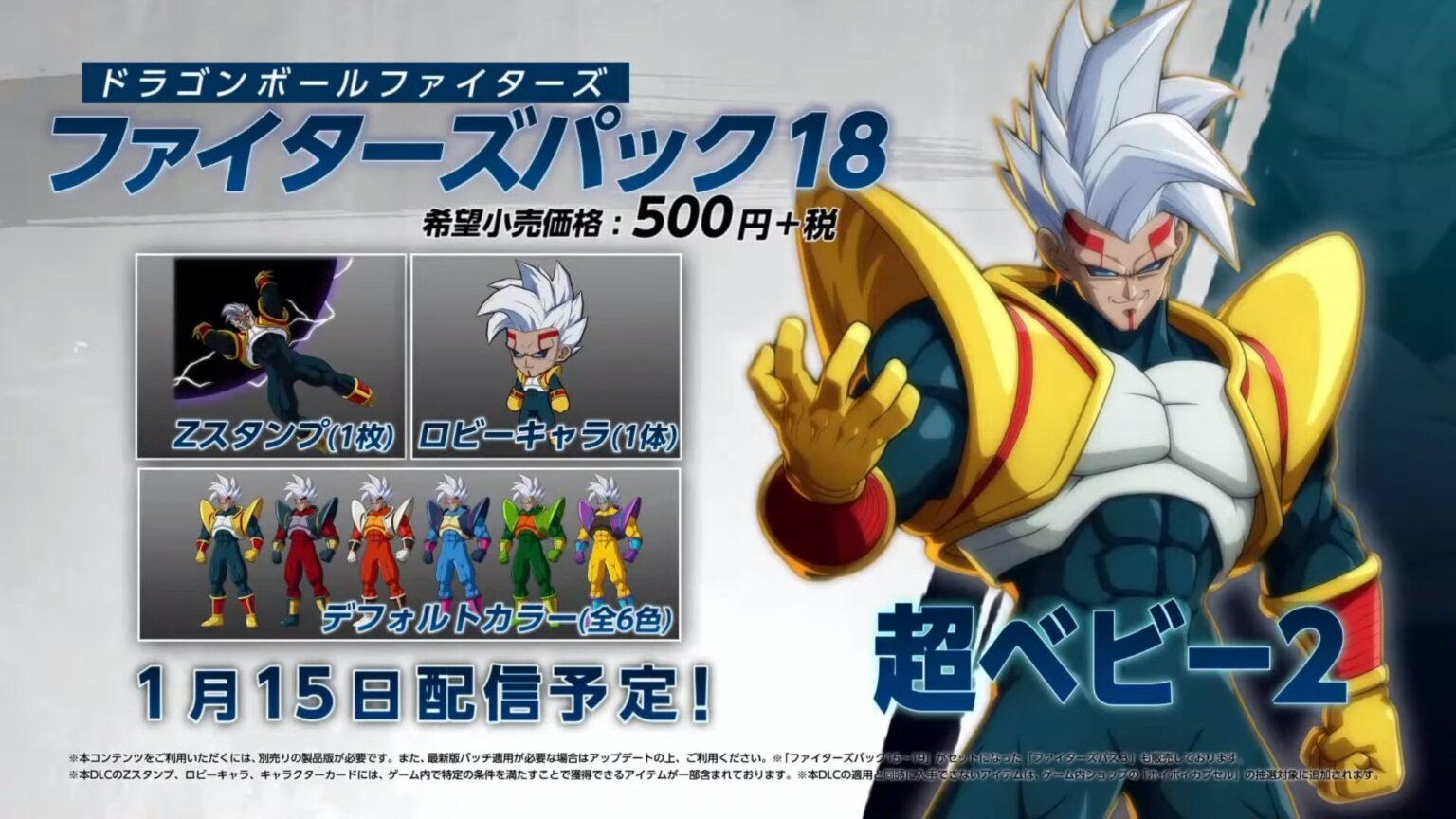 Dragon Ball FighterZ Super Baby 2 couleurs alternatives