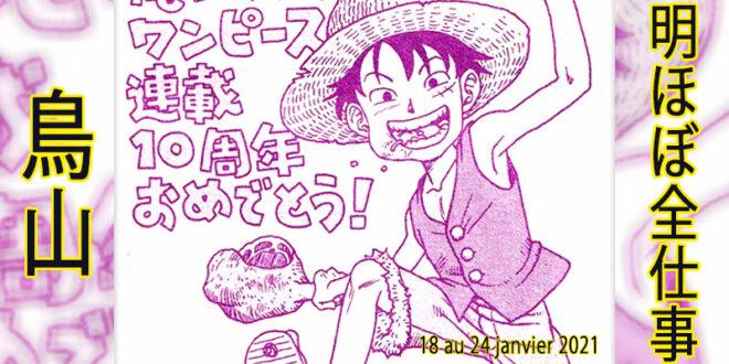 Presque toutes les œuvres d'Akira Toriyama – Semaine du 18 au 24 janvier 2021