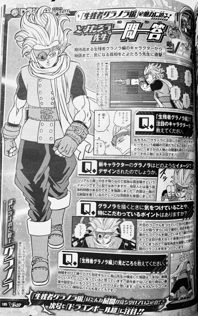 Dragon Ball Super interview Toyotaro Granola