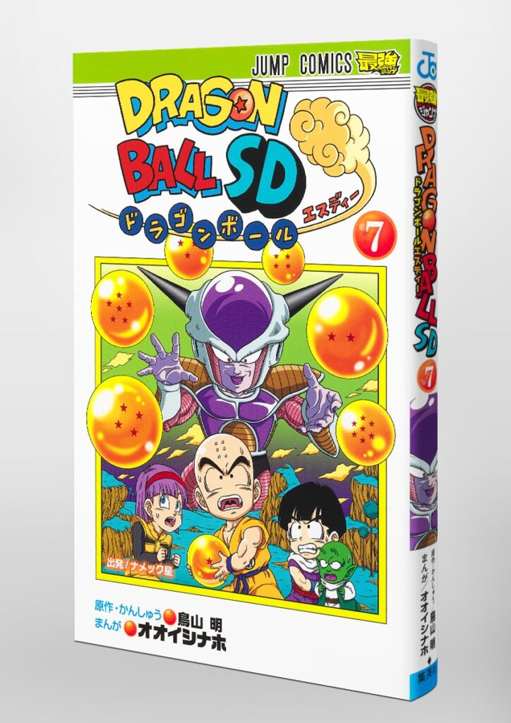 tome 7 Dragon Ball SD