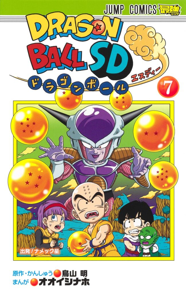 Dragon Ball SD tome 7