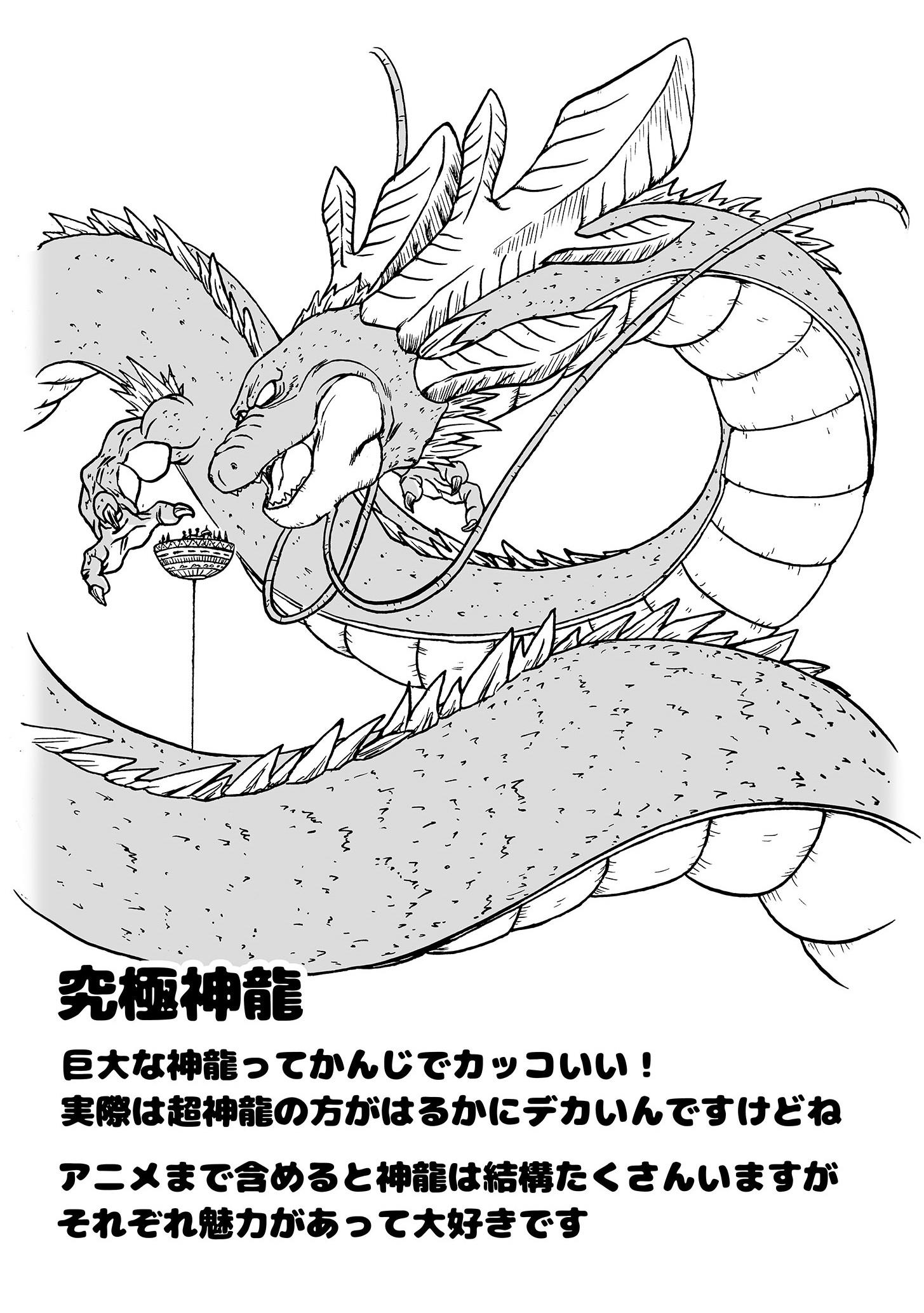 Ultimate Shenron par Toyotaro