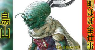 Presque toutes les œuvres d'Akira Toriyama – Semaine du 15 au 21 février 2021