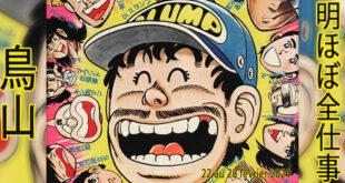 Presque toutes les œuvres d'Akira Toriyama – Semaine du 22 au 28 février 2021