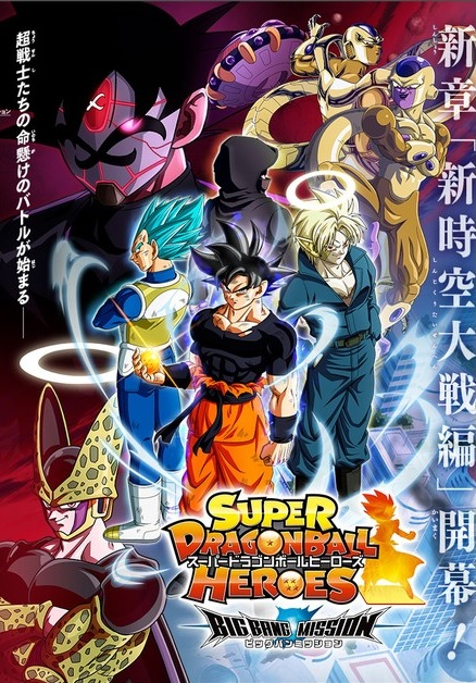 Super Dragon Ball Heroes Big Bang Mission Anime