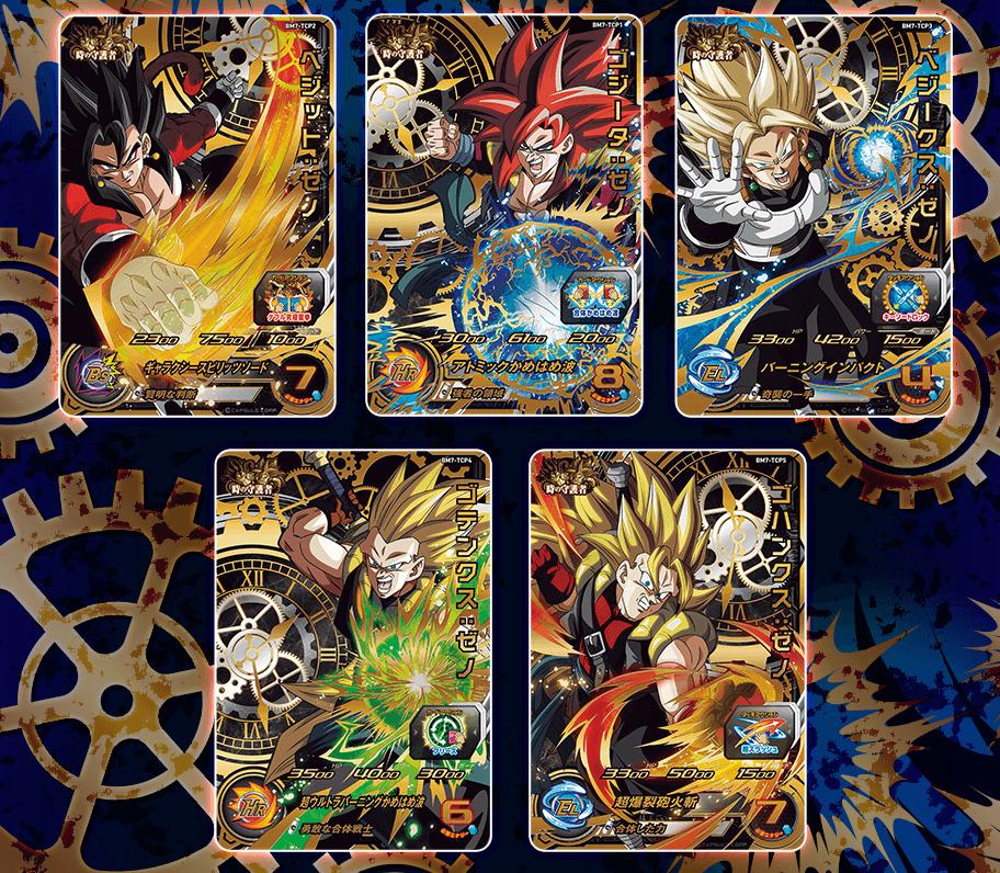 Super Dragon Ball Heroes Big Bang Mission 7