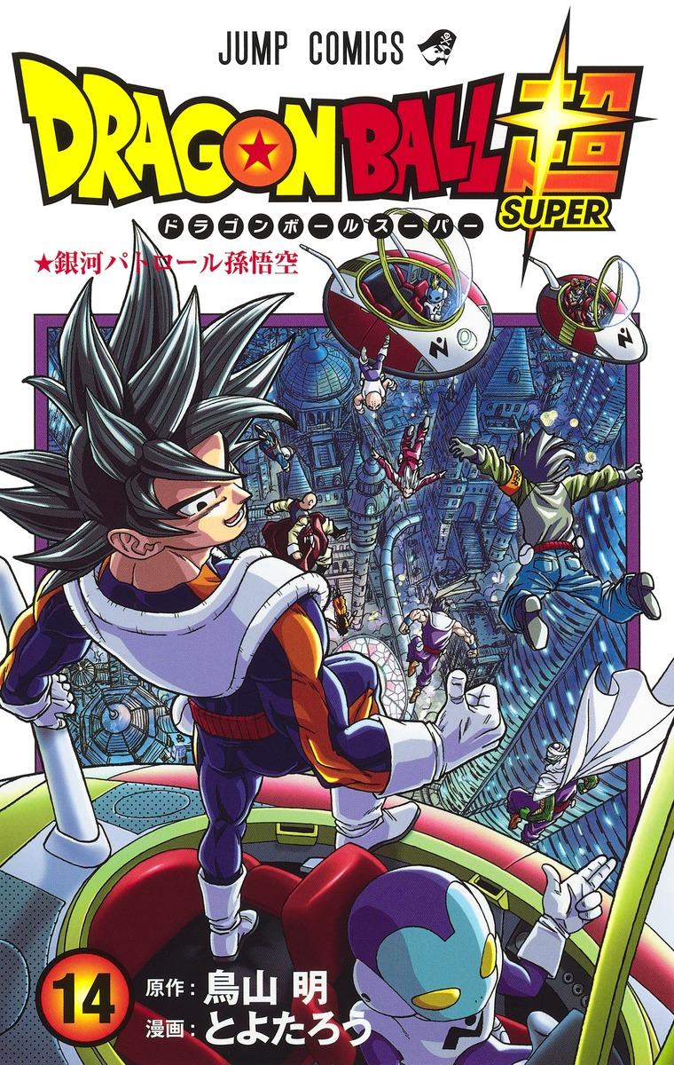 Dragon Ball Super tome 14 cover