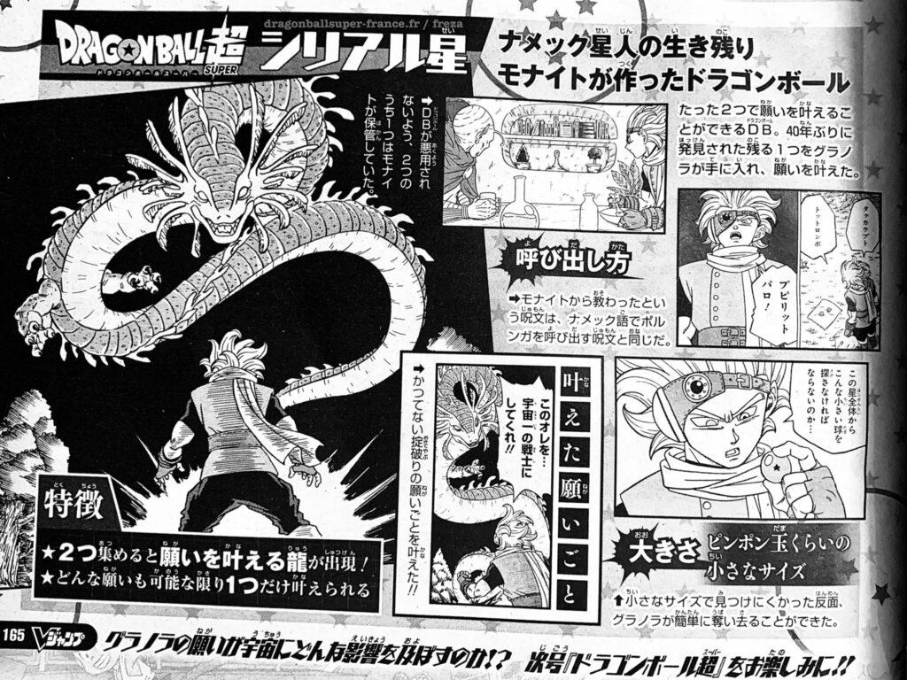 Dragon Ball Super : Toronbo
