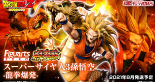 Figuarts ZERO [Super Fierce Battle] Super Saiyan 3 Son Goku – Ryuken Explosion –