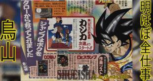 Presque toutes les œuvres d'Akira Toriyama – Semaine du 22 au 28 mars 2021