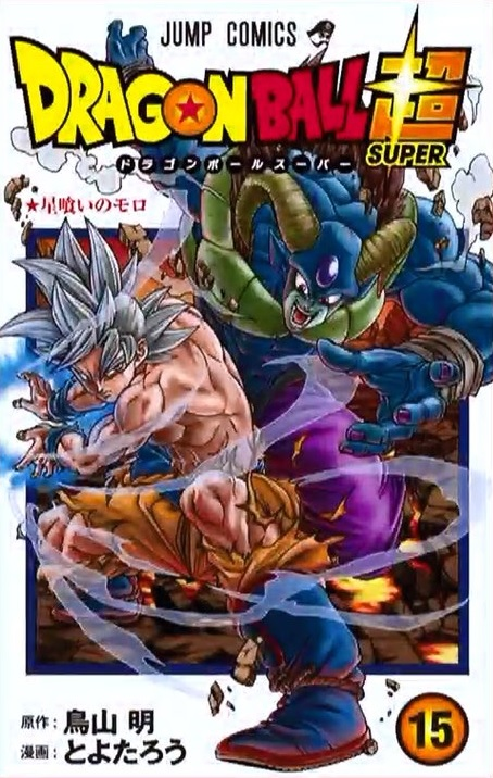 Couverture du tome 15 de Dragon Ball Super