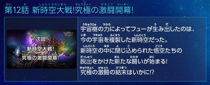 Super Dragon Ball Heroes Big Bang Mission Épisode 12 : Date de sortie et synopsis