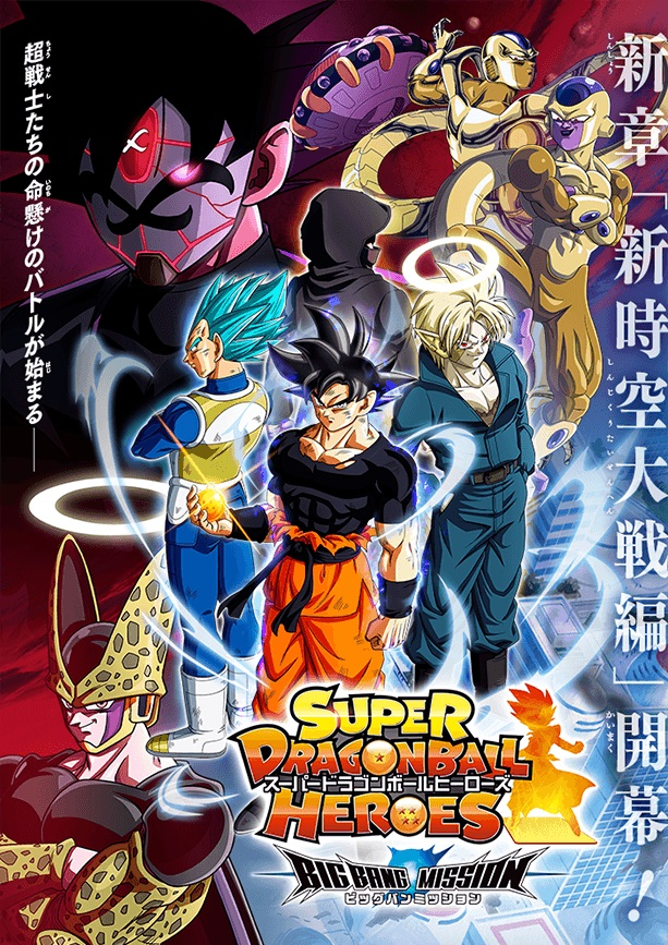 Super Dragon Ball Heroes Big Bang Mission Anime