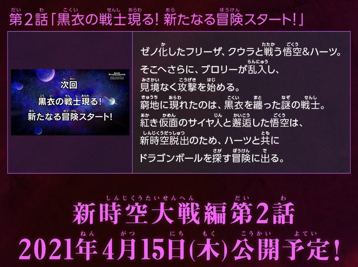 Super Dragon Ball Heroes Big Bang Mission Épisode 13 : Date de sortie et synopsis