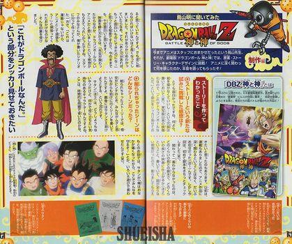 DBZ Battle of Gods Toriyama Interview