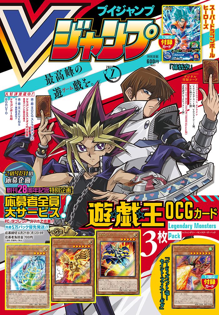 cover V-Jump juillet 2021