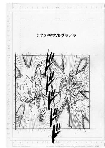 Dragon Ball Super Chapitre 73 : Premier aperçu