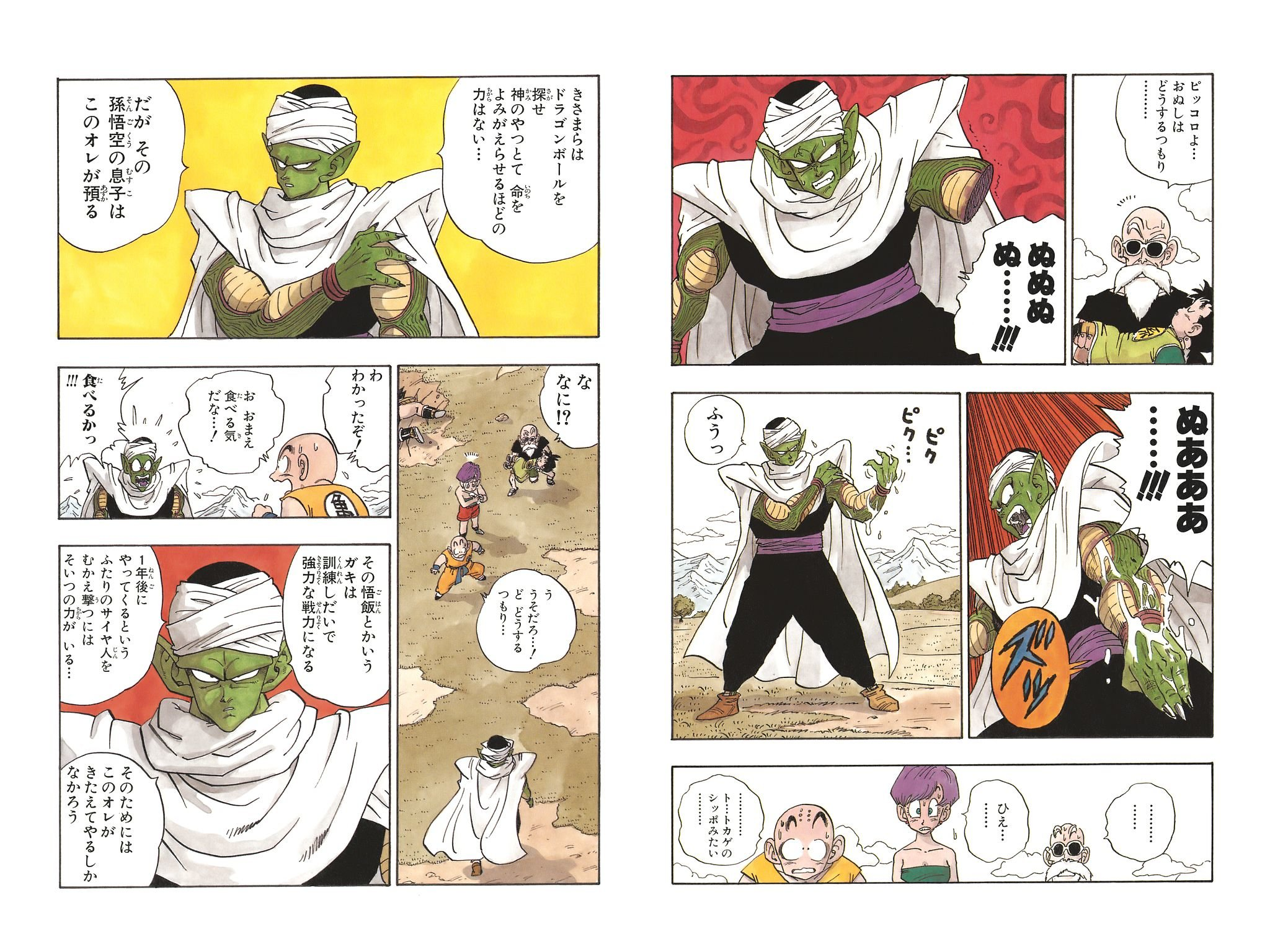 Presque toutes les œuvres d'Akira Toriyama – Semaine du 7 au 13 juin 2021