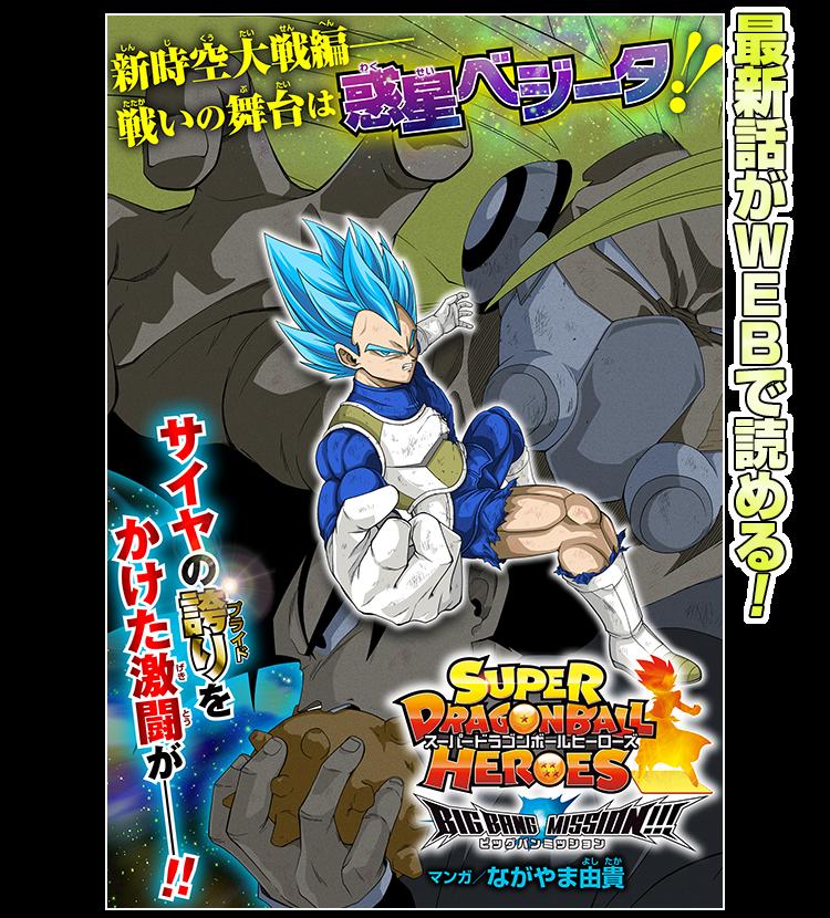 Manga Super Dragon Ball Heroes Big Bang Mission