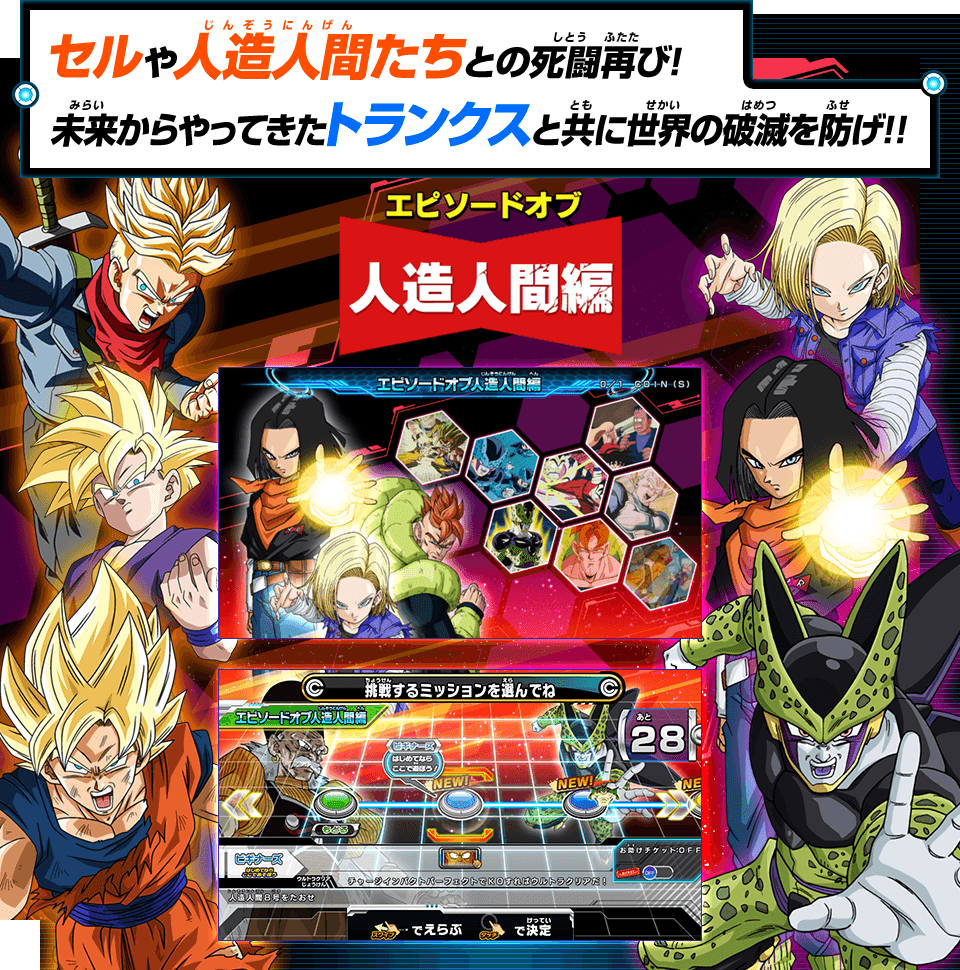 Super Dragon Ball Heroes Big Bang Mission 8