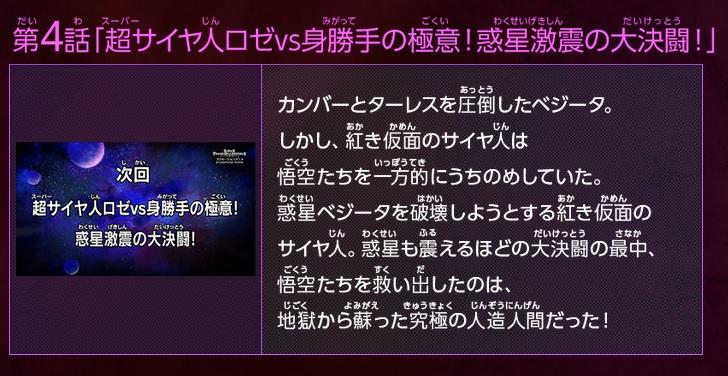 Super Dragon Ball Heroes Big Bang Mission Épisode 15 : Date de sortie et synopsis
