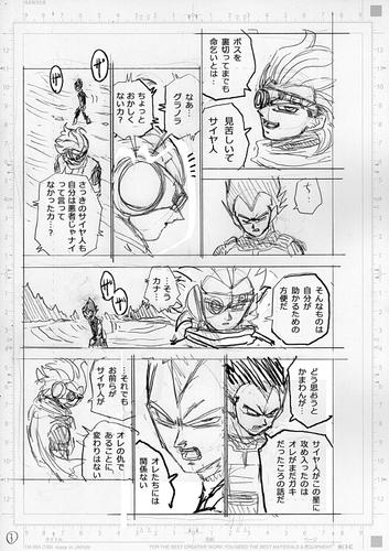 Dragon Ball Super Chapitre 74 : Premier aperçu