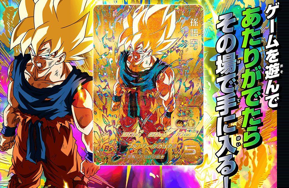 BM3-SEC2 Son Goku