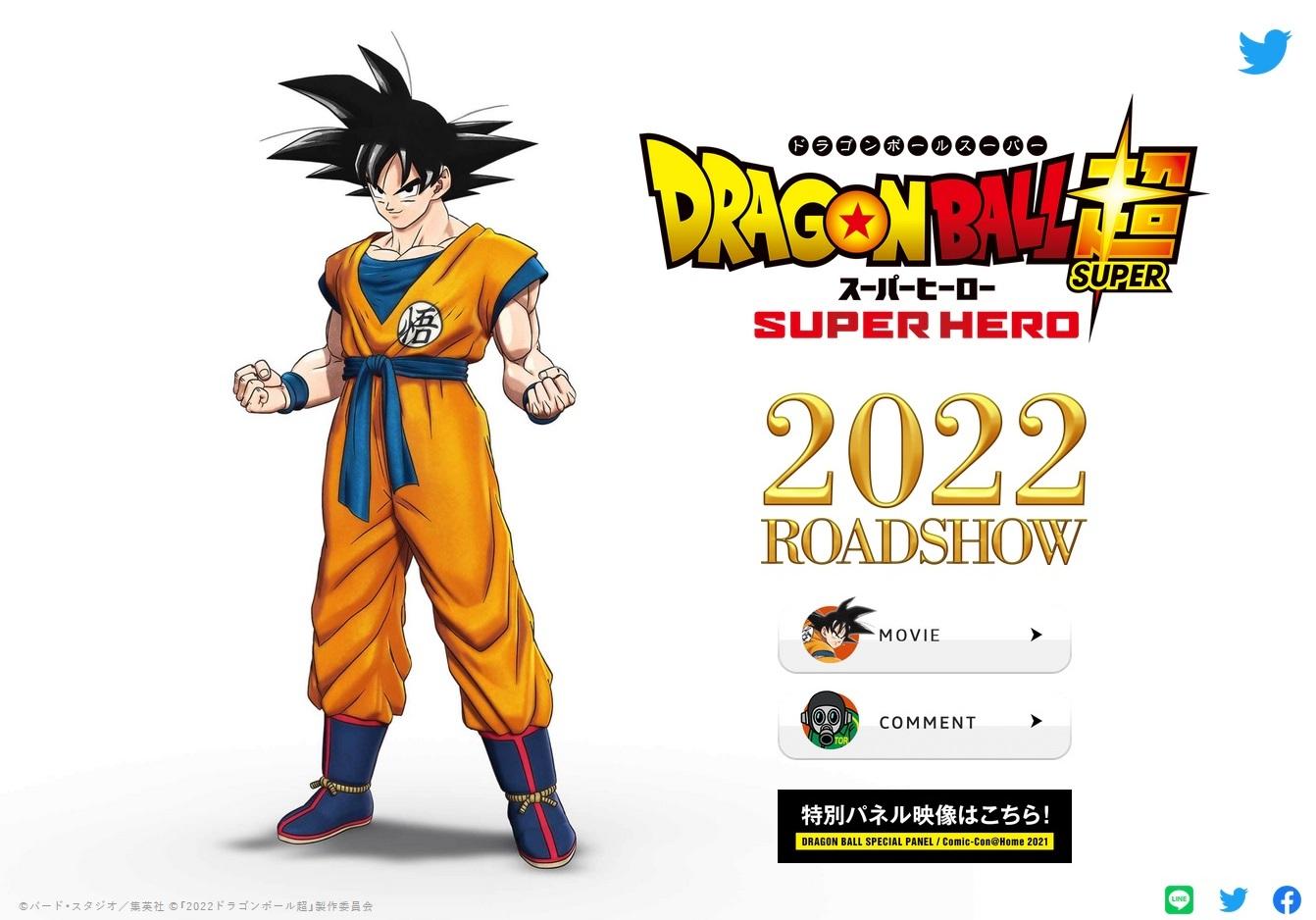 Dragon Ball Super Hero site officiel