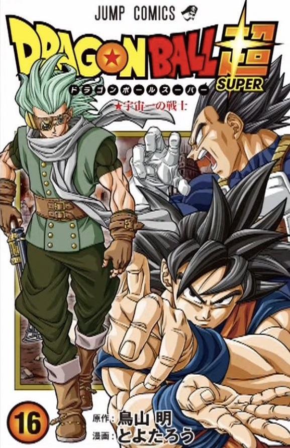 Couverture Dragon Ball Super Tome 16