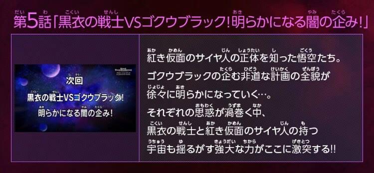 Super Dragon Ball Heroes Big Bang Mission Épisode 16 : Date de sortie et synopsis