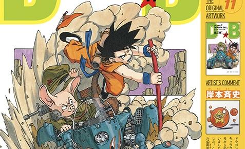 Dragon Ball Super Gallery 40 ans