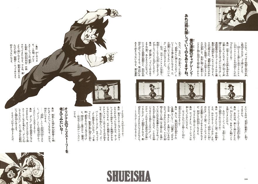 Toriyama Super Interview Daizenshuu 5