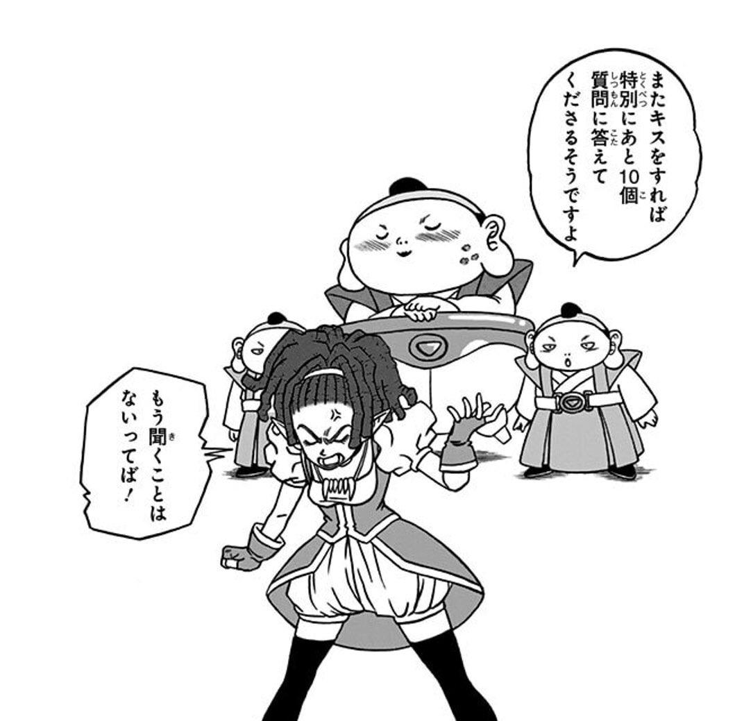 Dragon Ball Super Tome 16 Illustrations