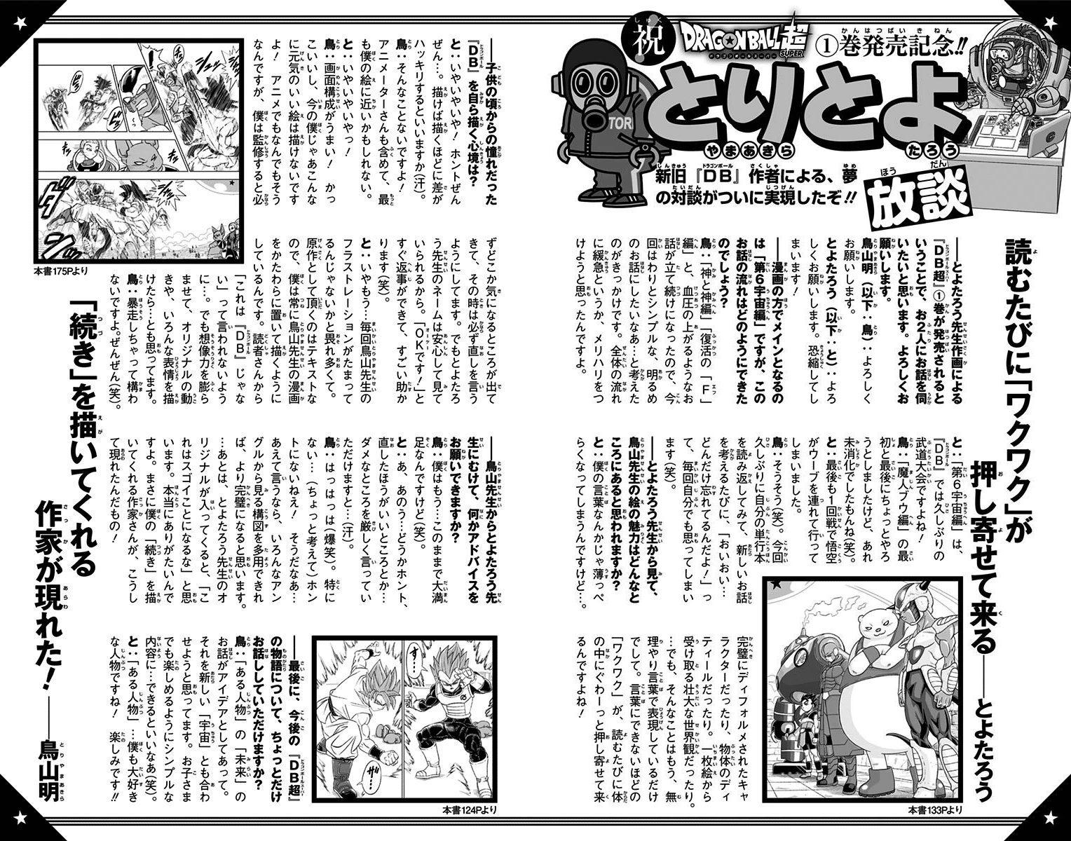Presque toutes les œuvres d'Akira Toriyama – Semaine du 23 au 29 août 2021