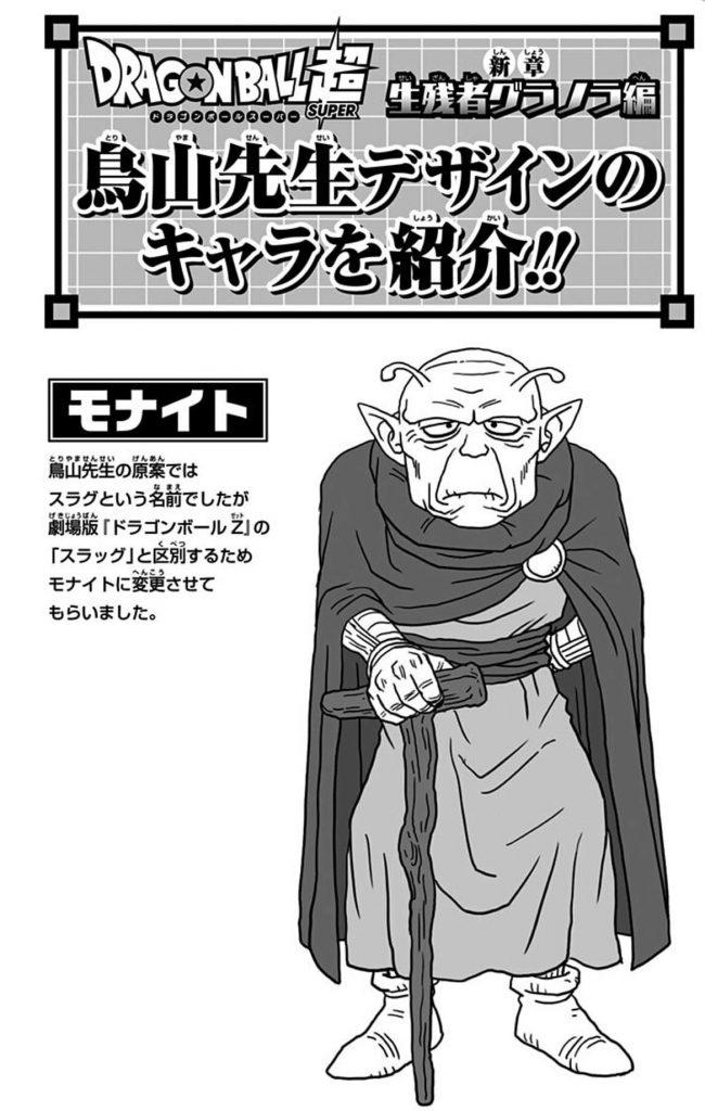 Chara design original de Monite par Akira Toriyama