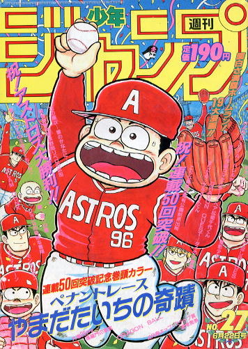 Weekly Shonen Jump 27 1992