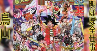Presque toutes les œuvres d'Akira Toriyama – Semaine du 2 au 8 août 2021
