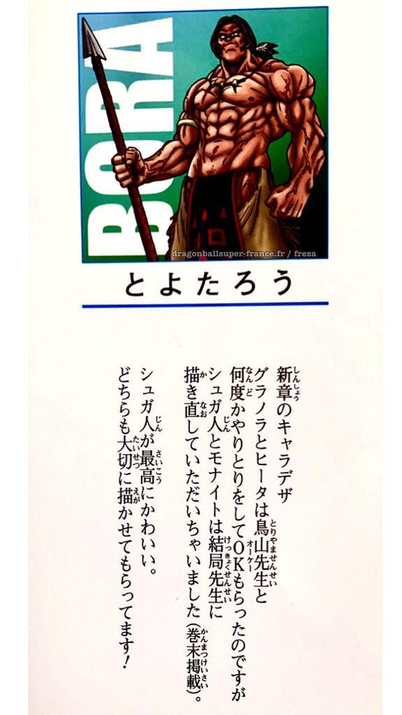 Message de Toyotaro