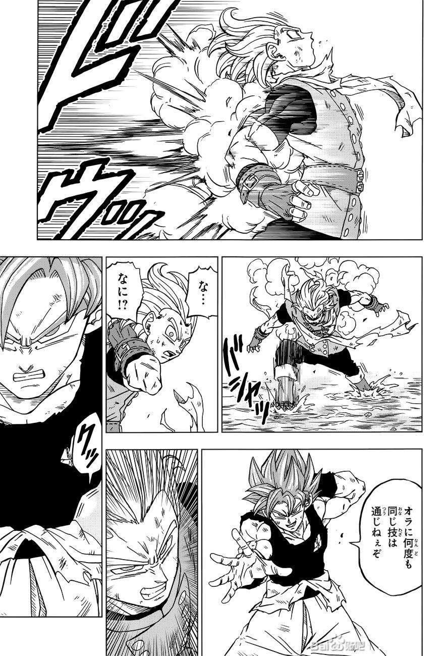 Goku SSJ Blue VS Granola