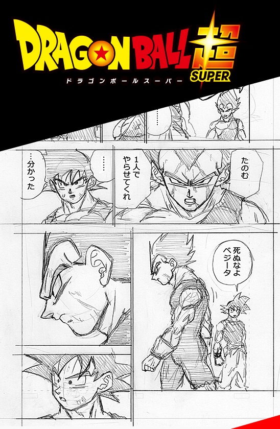 Dragon Ball Super Chapitre 76 aperçu brouillons