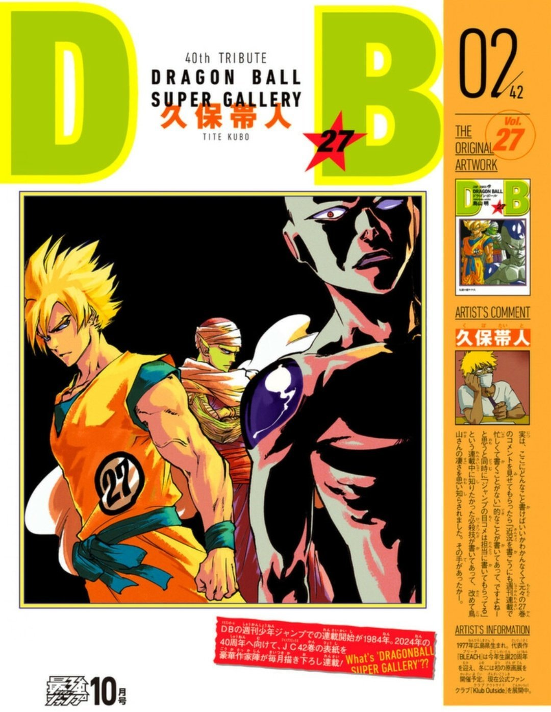 DRAGON BALL SUPER GALLERY Tite Kubo (Bleach) volume 27