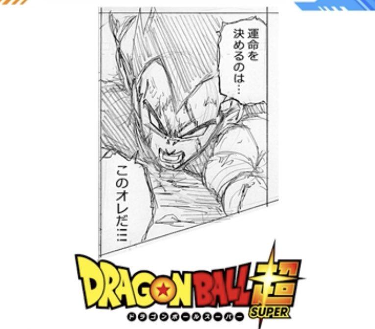 Dragon Ball Super Chapitre 76 brouillons