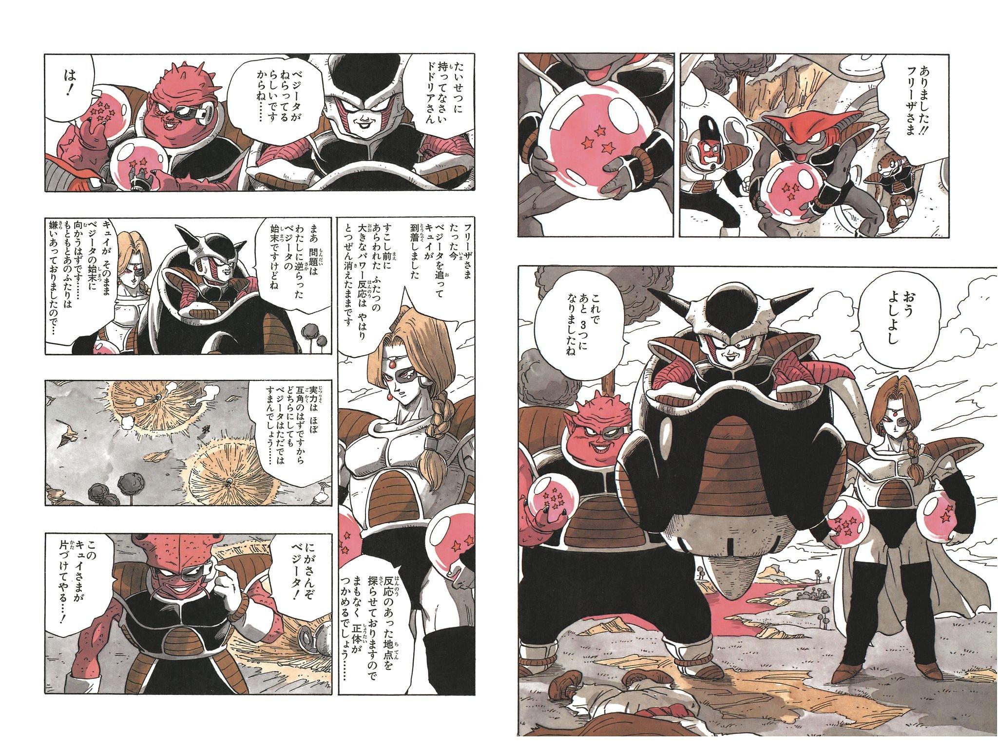 Presque toutes les œuvres d'Akira Toriyama – Semaine du 6 au 12 septembre 2021