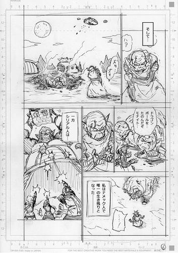 Dragon Ball Super Chapitre 77 premier aperçu